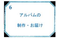 6.アルバムの制作・お届け